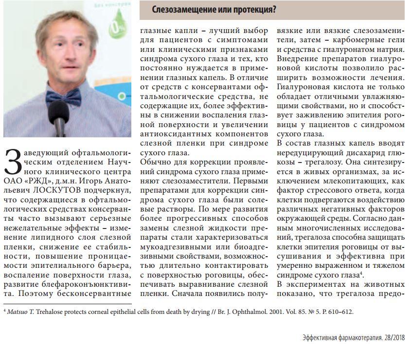 loskutov_ia