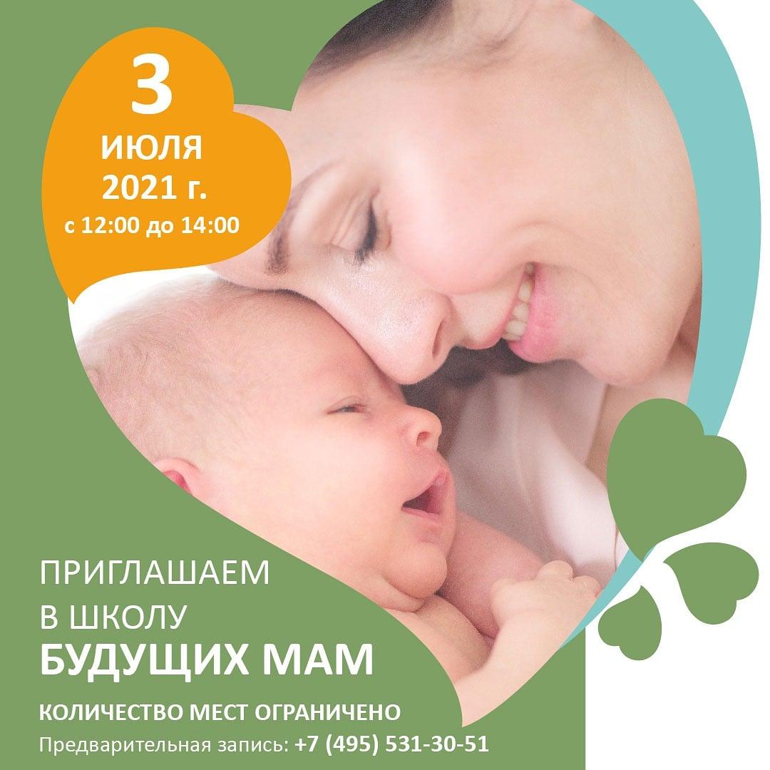 Школы для будущих мам
